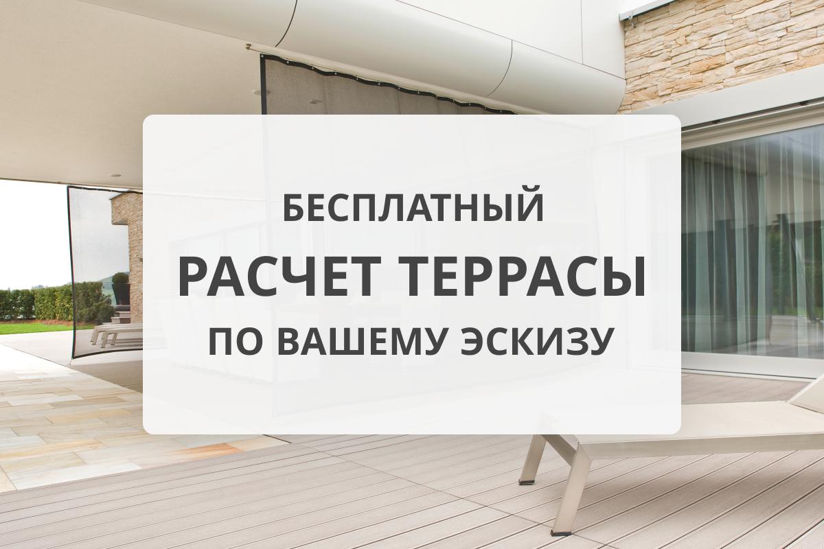 https://polywood.ru/upload/iblock/ce4/h15l7iack3fr12erdze5fju2i3xc5vsk/raschet.png