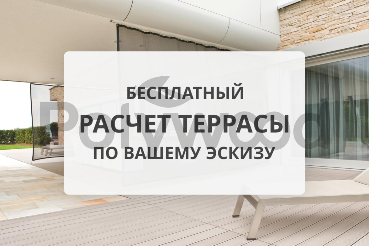 https://polywood.ru/upload/resize_cache/iblock/ce4/h15l7iack3fr12erdze5fju2i3xc5vsk/1199_799_109e94ae7d7950ae93cdff312ddebb3f6/raschet.png